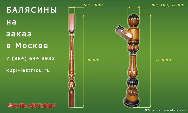 Балясины из бетона и камня в Москве - Изготовление